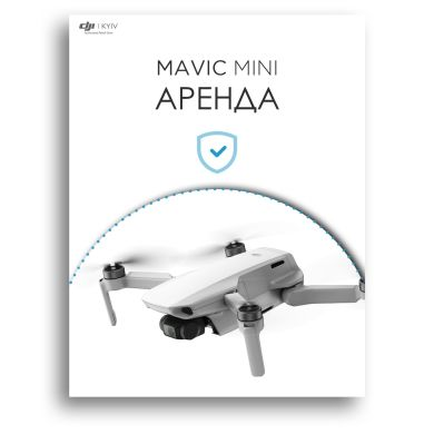 Оренда квадрокоптера DJI Mavic Mini (доба)